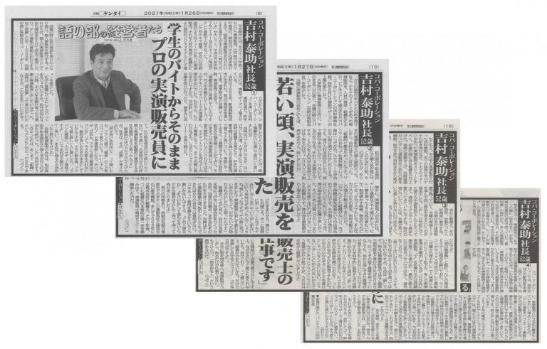日刊ゲンダイ「語り部の経営者たち」に弊社社長、吉村泰助が掲載されました。