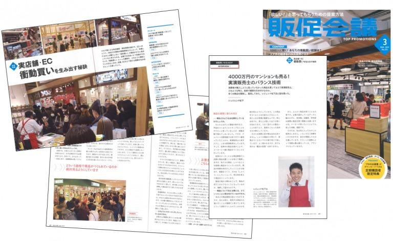 雑誌「販促会議」2021年3月号にレジェンド松下が掲載されました。
