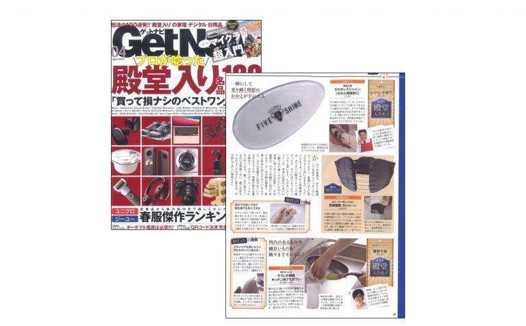 雑誌「GetNavi」2021年4月号に弊社取扱商品が掲載されました。