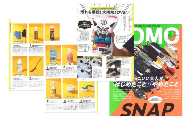 雑誌「UOMO」2021年2・3月合併号に弊社取扱商品が掲載されました。