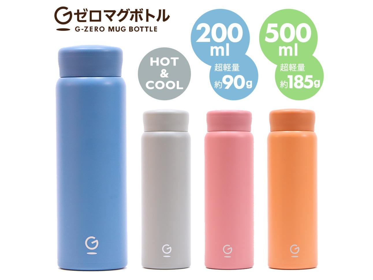 Gゼロマグボトル(200ml・500ml)