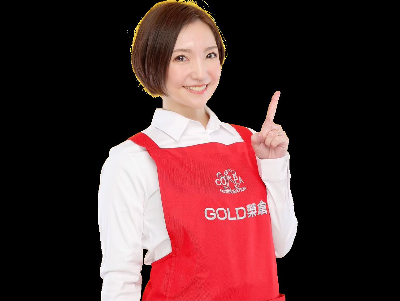 GOLD榮倉