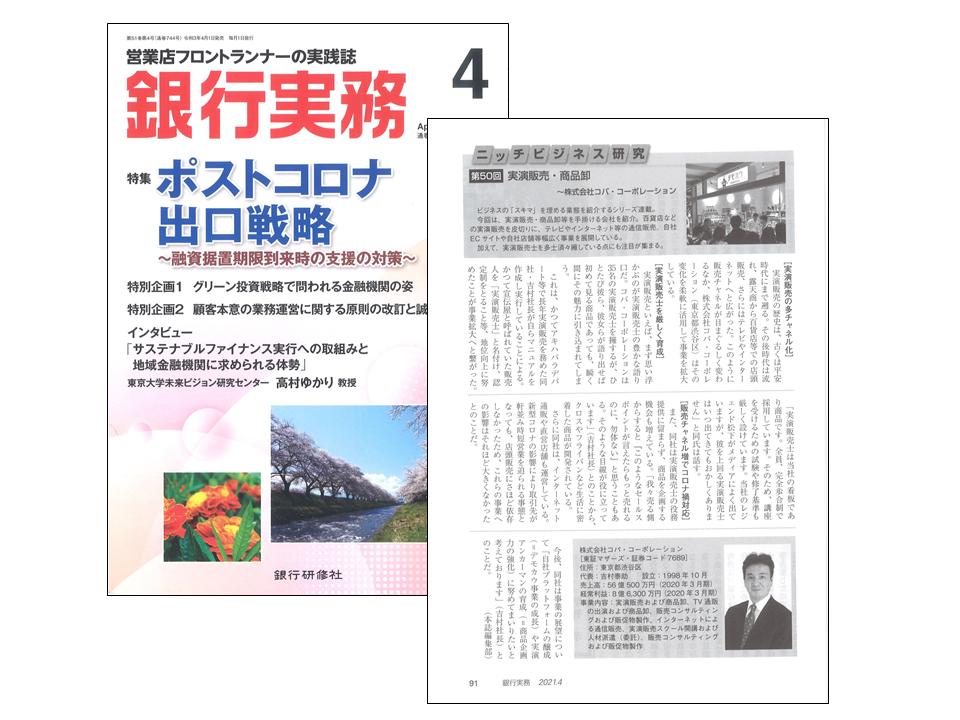 雑誌「銀行実務」2021.4に弊社社長、吉村泰助が掲載されました。