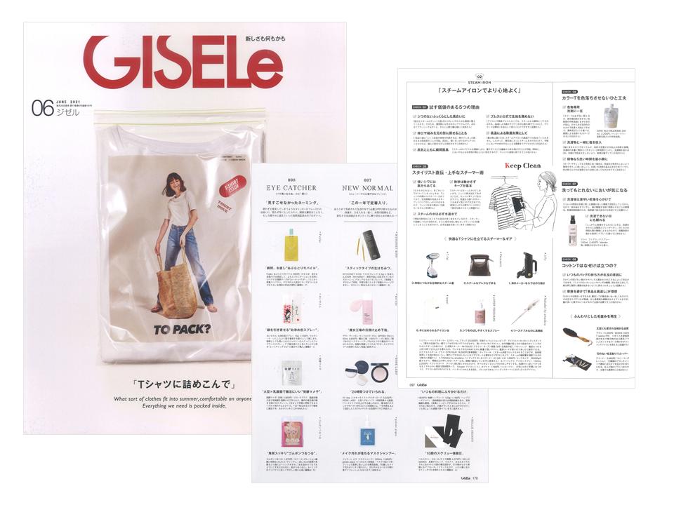 雑誌「GISELe」6月号に弊社取扱商品が掲載されました。