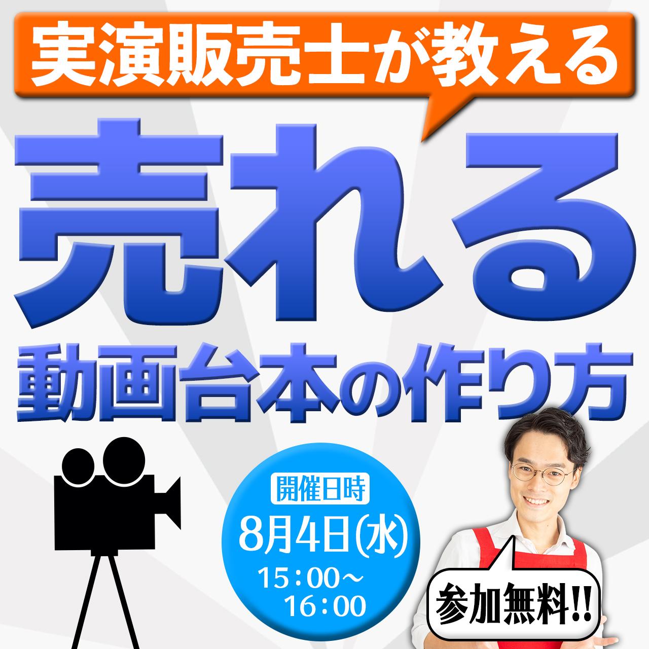 株式会社コパ・コーポレーション 無料オンラインセミナー