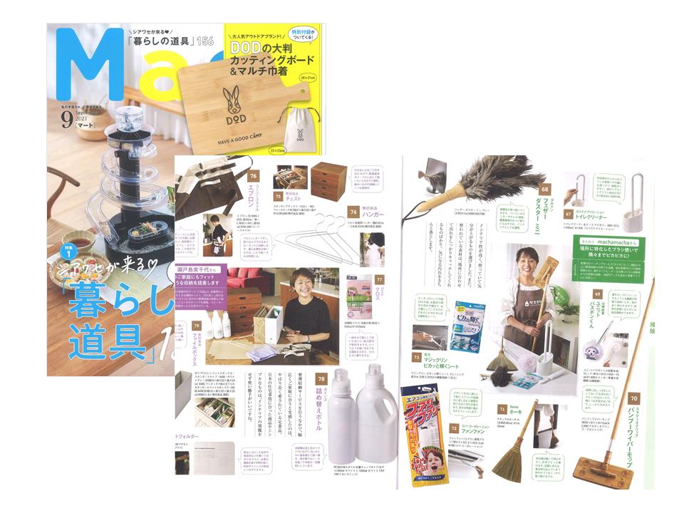 雑誌「Mart」2021年9月号に弊社取扱商品が掲載されました。