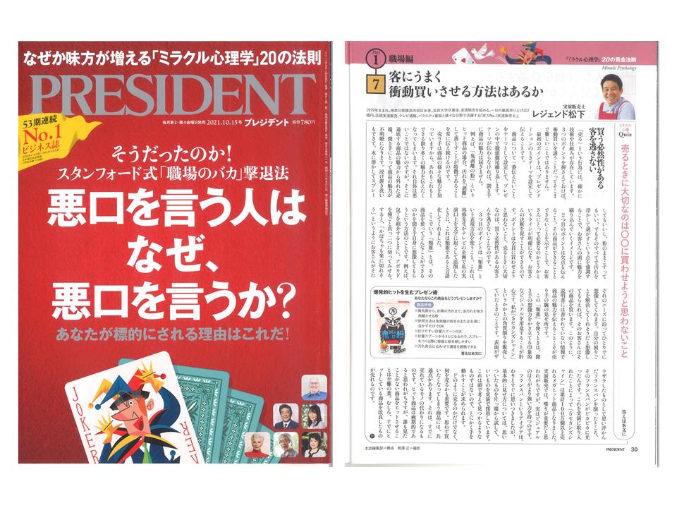 雑誌「PRESIDENT」2021年10月15日号に弊社レジェンド松下のインタビューが掲載されました。